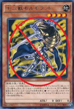 zodiacbeastmarmorat-rate-jp-r